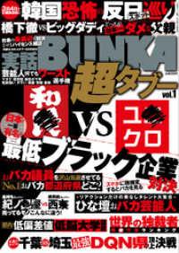 紀伊國屋書店BookWebで買える「実話BUNKA超タブー vol.1【電子普及版】」の画像です。価格は432円になります。
