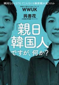 紀伊國屋書店BookWebで買える「「親日韓国人」ですが、何か?」の画像です。価格は1,188円になります。