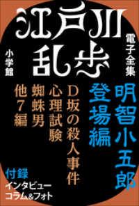 江戸川乱歩 電子全集 全20巻セット