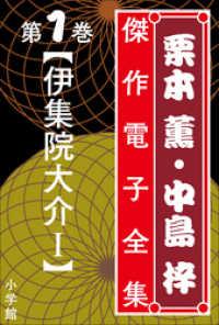 栗本薫・中島梓 電子全集 第1セット(第1巻~第15巻)