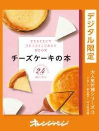 チーズケーキの本?PERFECT CHEESECAKE BOOK?