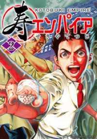 寿エンパイア(2)