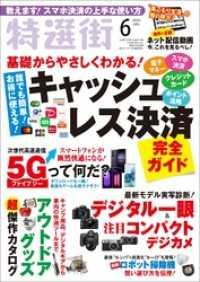 紀伊國屋書店BookWebで買える「特選街 2020年6月号」の画像です。価格は588円になります。