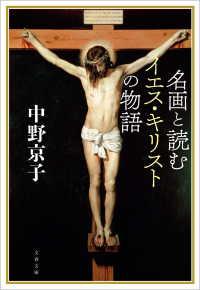 名画と読むイエス・キリストの物語