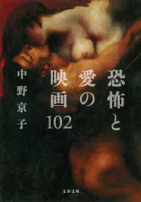 恐怖と愛の映画102