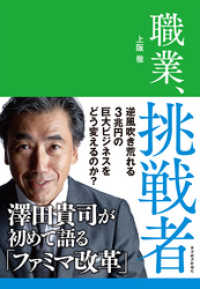 職業、挑戦者―澤田貴司が初めて語る「ファミマ改革」