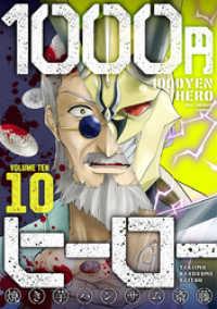 1000円ヒーロー(10)