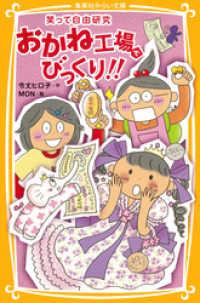 紀伊國屋書店BookWebで買える「笑って自由研究 おかね工場でびっくり!!」の画像です。価格は604円になります。
