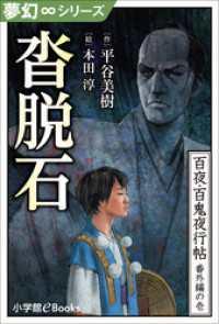 夢幻∞シリーズ 百夜・百鬼夜行帖97 番外編の壱 沓脱石
