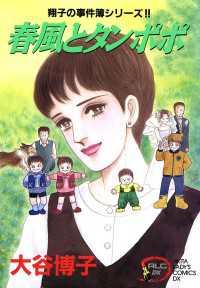 翔子の事件簿シリーズ!! 5 春風とタンポポ