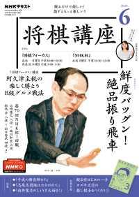 NHK 将棋講座