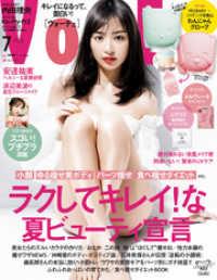 紀伊國屋書店BookWebで買える「VOCE (ヴォーチェ 2020年 7月号」の画像です。価格は540円になります。