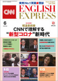紀伊國屋書店BookWebで買える「[音声DL付き]CNN ENGLISH EXPRESS 2020年6月号」の画像です。価格は972円になります。