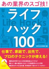 紀伊國屋書店BookWebで買える「あの業界のスゴ技!ライフハック100」の画像です。価格は756円になります。