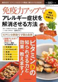 日本人の食事摂取基準 2020 たんぱく質の画像