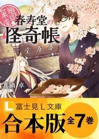 【合本版】幽遊菓庵~春寿堂の怪奇帳~ 全7巻