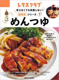 考えなくても失敗しない!調味料シリーズ vol.1めんつゆ