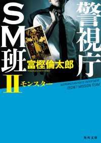 警視庁SM班II モンスター