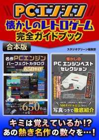 PCエンジン 懐かしのレトロゲーム完全ガイドブック