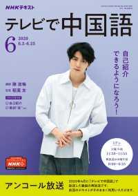 紀伊國屋書店BookWebで買える「NHKテレビ テレビで中国語 2020年6月号」の画像です。価格は418円になります。