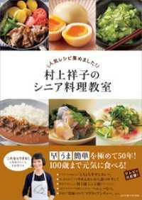 人気レシピ集めました! 村上祥子のシニア料理教室