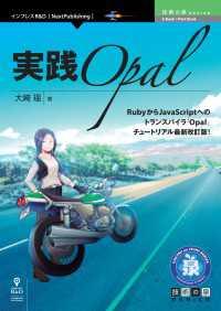 実践Opal