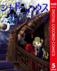 シャドーハウス カラー版 5