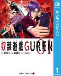 奴隷遊戯GUREN 1