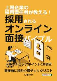 紀伊國屋書店BookWebで買える「上場企業の採用責任者が教える!採用されるオンライン面接バイブル!」の画像です。価格は322円になります。