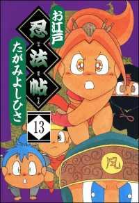 紀伊國屋書店BookWebで買える「お江戸忍法帖(分冊版) 【第13話】」の画像です。価格は108円になります。