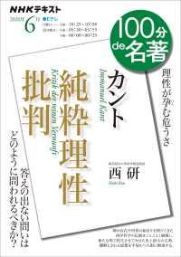NHK 100分 de 名著<BR>カント『純粋理性批判』