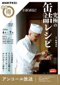 NHK まる得マガジン<BR>巨匠直伝! 究極の缶詰レシピ