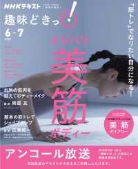 NHK 趣味どきっ!(火)<BR>「筋トレ」でなりたい自分になる! メリハリ美筋ボディー