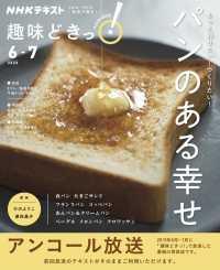 NHK 趣味どきっ!(月)<BR>もっと知りたい! つくりたい! パンのある幸せ