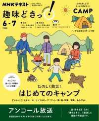 NHK 趣味どきっ!(水)<BR>たのしく防災! はじめてのキャンプ