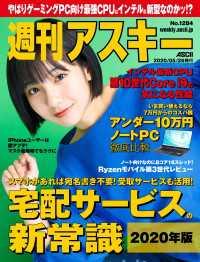 紀伊國屋書店BookWebで買える「週刊アスキーNo.1284(2020年5月26日発行」の画像です。価格は359円になります。