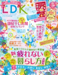 紀伊國屋書店BookWebで買える「LDK (エル・ディー・ケー 2020年7月号」の画像です。価格は638円になります。