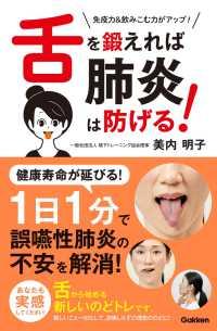 舌を鍛えれば肺炎は防げる!