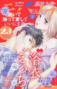 紀伊國屋書店BookWebで買える「モバフラ 2020年23号」の画像です。価格は216円になります。