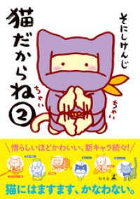 猫だからね(2)