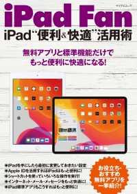"""紀伊國屋書店BookWebで買える「iPad Fan iPad""""便利&快適""""活用術 iPadOS 13対応」の画像です。価格は1,058円になります。"""