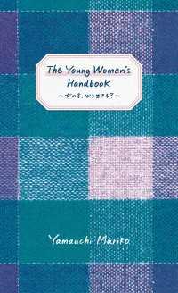 The Young Women's Handbook~女の子、どう生きる?~