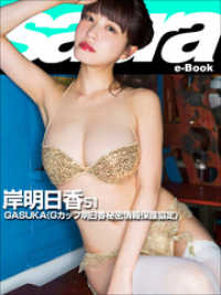 GASUKA(Gカップ明日香秘密情報保護協定) 岸明日香51 [sabra net e-Book]
