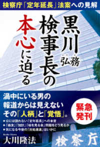黒川弘務東京高検検事長の画像