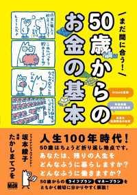 紀伊國屋書店BookWebで買える「まだ間に合う! 50歳からのお金の基本」の画像です。価格は1,512円になります。