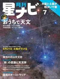紀伊國屋書店BookWebで買える「月刊星ナビ 2020年7月号」の画像です。価格は942円になります。