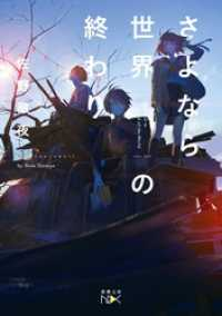 さよなら世界の終わり(新潮文庫)