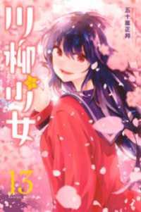 川柳少女(13)