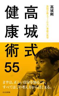 高城式健康術55