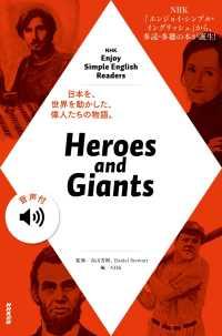 【音声付】Heroes and Giants